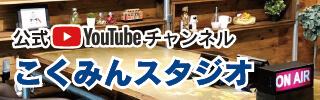 公式youtubeチャンネルこくみんスタジオ