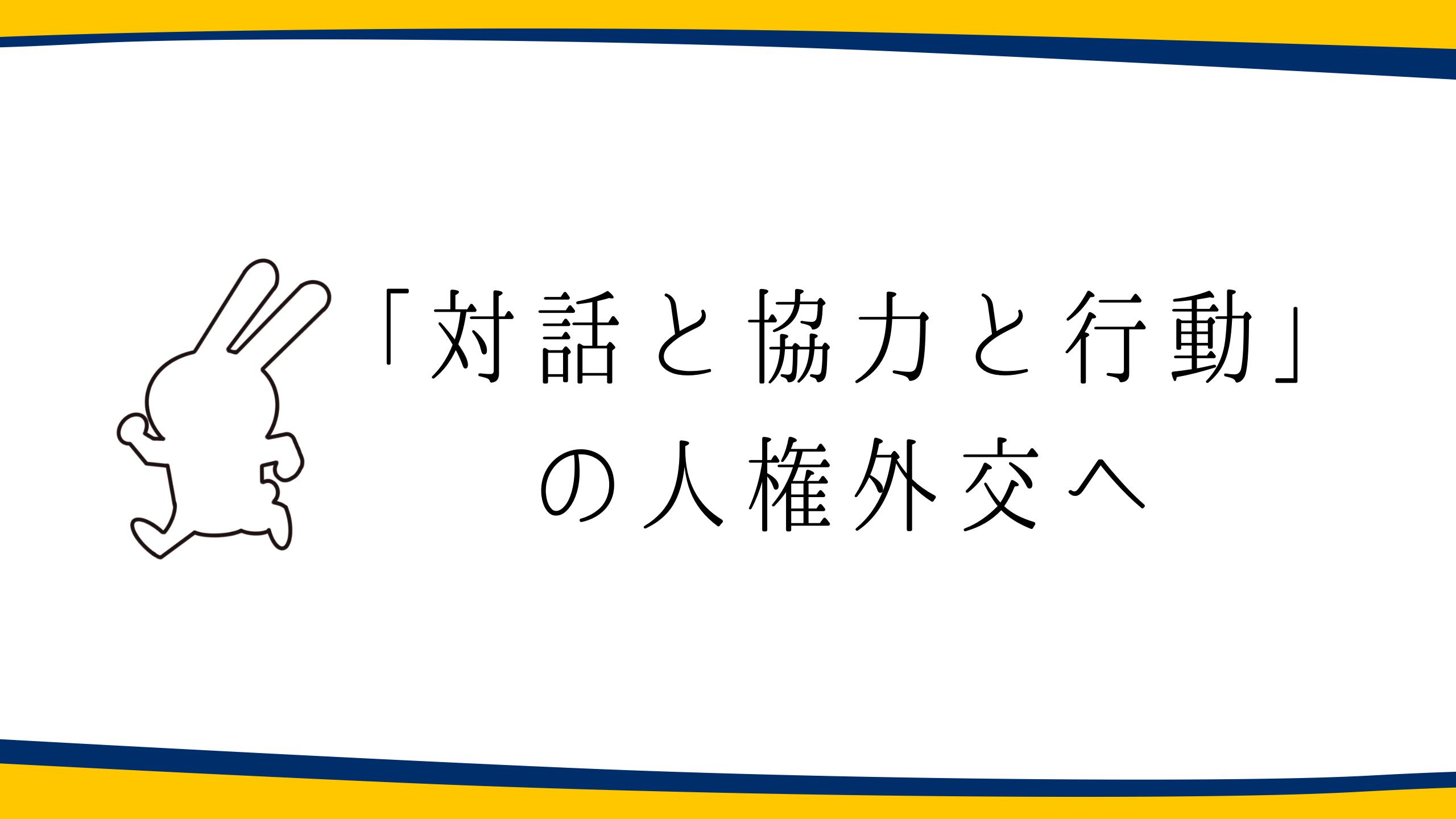 【声名】「対話と協力と行動」の人権外交へ