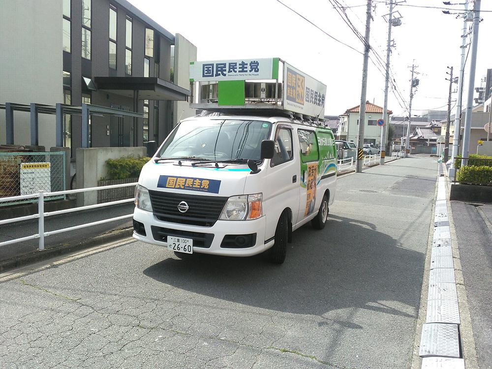 三重県連街宣活動